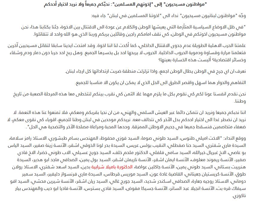 al-markaz-al-lubnani-pamela-chrabieh-2010-2