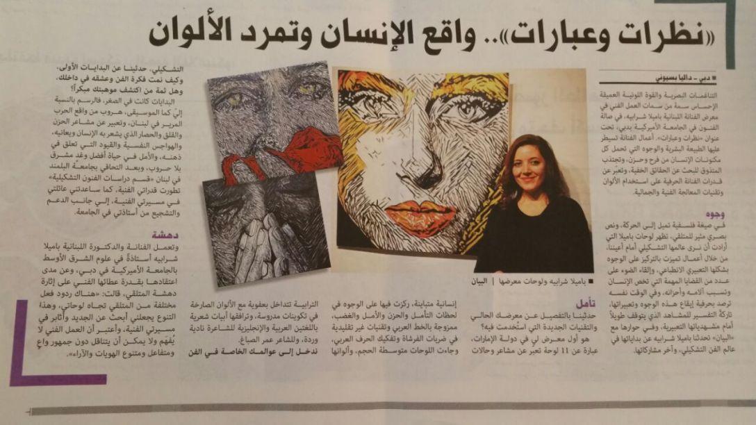 pamela-chrabieh-al-bayan-uae-2017-arts