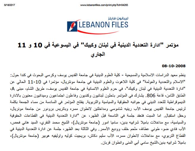 pamela-chrabieh-diversity-management-lebanon-canada