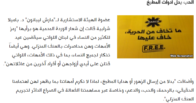 PAMELA-CHRABIEH-WOMEN-RIGHTS-LEBANON-VIOLENCE