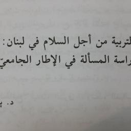 التربية من أجل السلام في لبنان