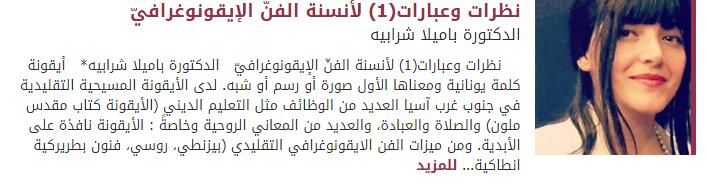 al-machreq-online-june-2017-pamela-chrabieh