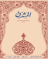 al-machreq-pamela-chrabieh-consultant