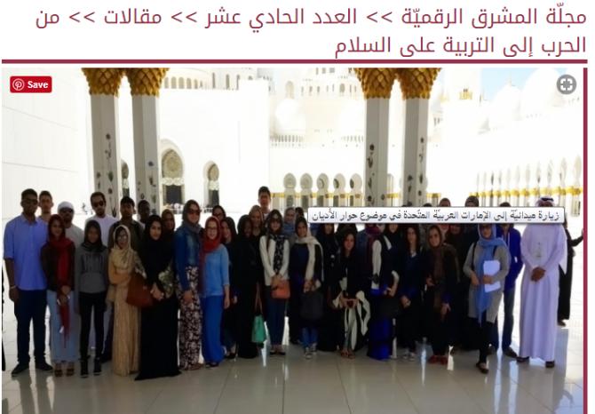 pamela-chrabieh-el-machreq-online-peace-education