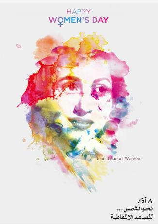 women-day-aud-nelly-mahrous-pamela-chrabieh.png