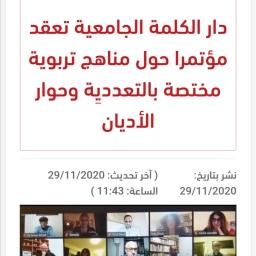 دار الكلمة الجامعية تعقد مؤتمرا حول مناهج تربوية مختصة بالتعددية وحوار الاديان Maannews