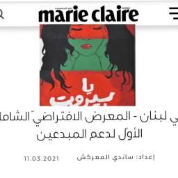 في لبنان – المعرض الافتراضيّ الشامل الأوّل لدعم المبدعين
