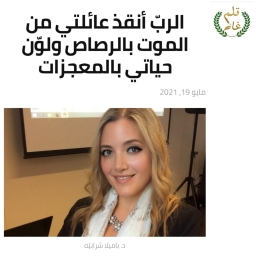 Interview – Alamghar.com